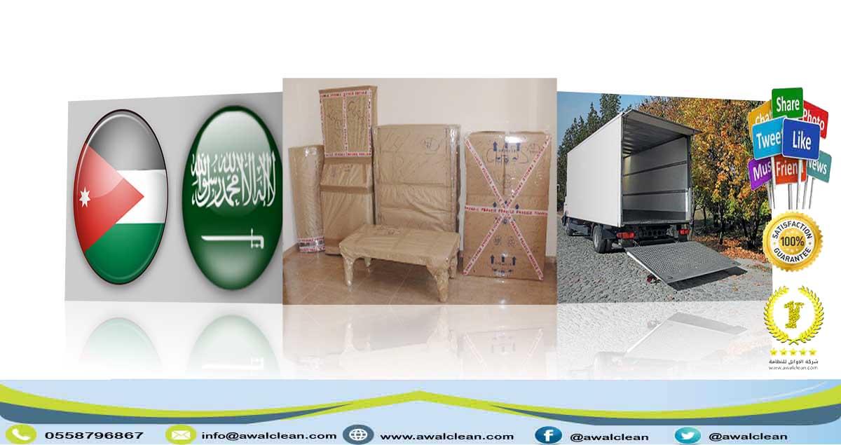 شركة نقل اثاث من الرياض الى الاردن 0551214580