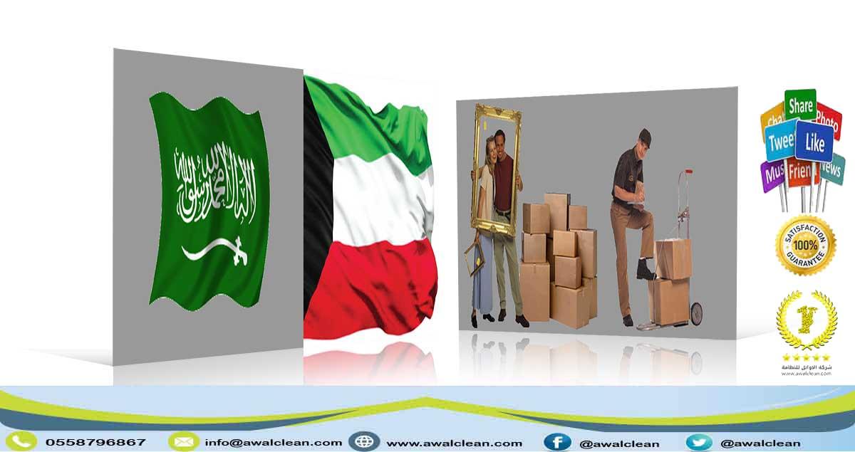 شركة نقل اثاث من الرياض الى الكويت 0551214580