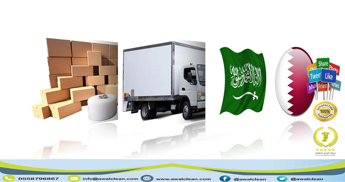 شركة نقل اثاث من الرياض الى قطر 0551214580