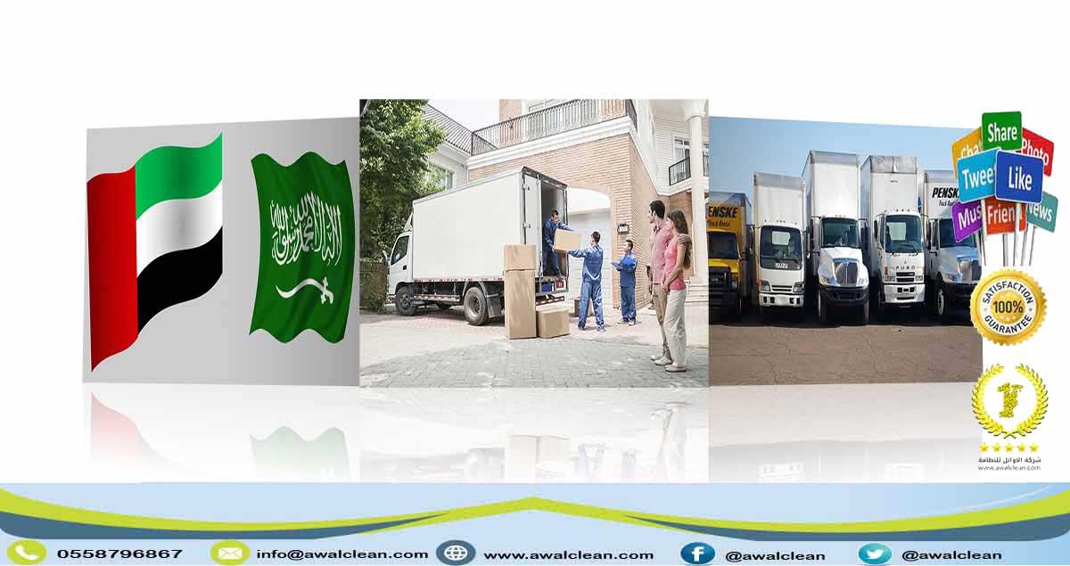 شركة نقل اثاث من الرياض الى الامارات 0551214580