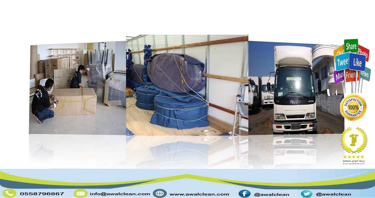 شركة نقل اثاث ببريدة 0559138319