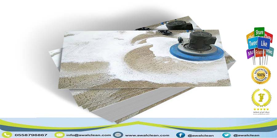 شركة تنظيف موكيت شمال الرياض 0558796867