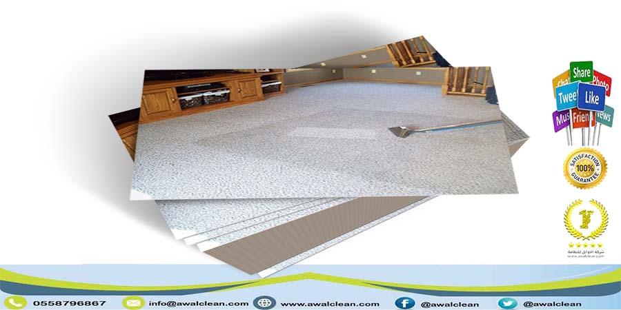 شركة تنظيف موكيت جنوب الرياض 0558796867