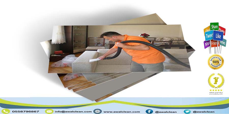 شركة تنظيف كنب شرق الرياض 0558796867