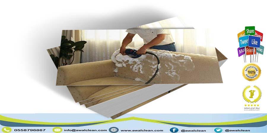 شركة تنظيف كنب جنوب الرياض 0558796867