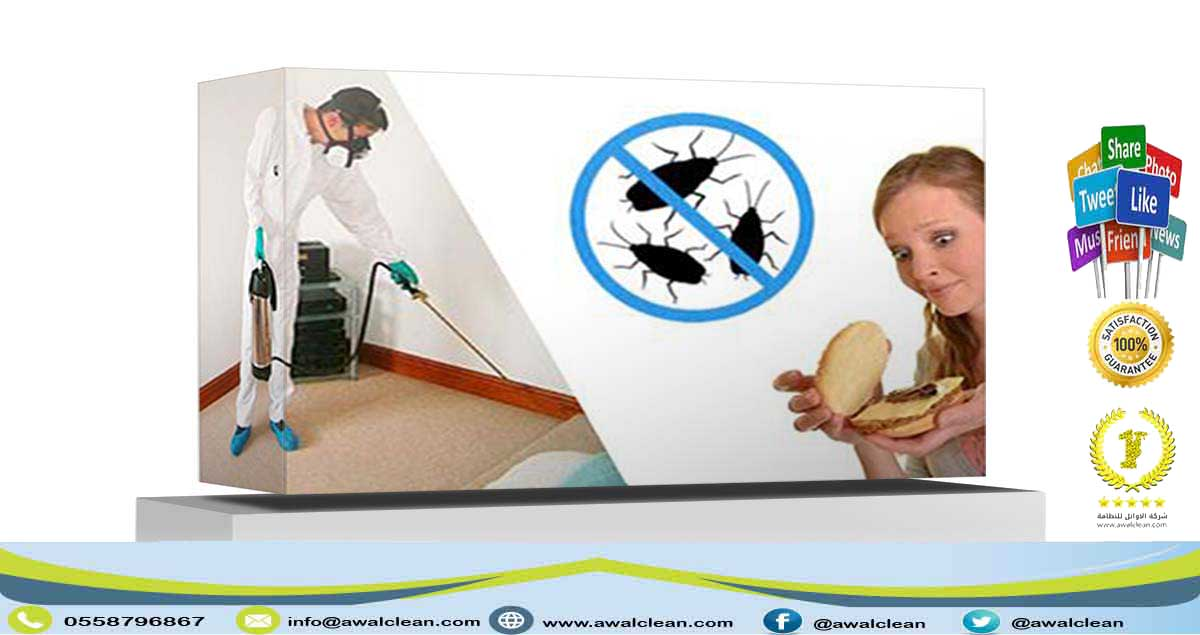 شركة رش مبيدات بالرياض 0558796867