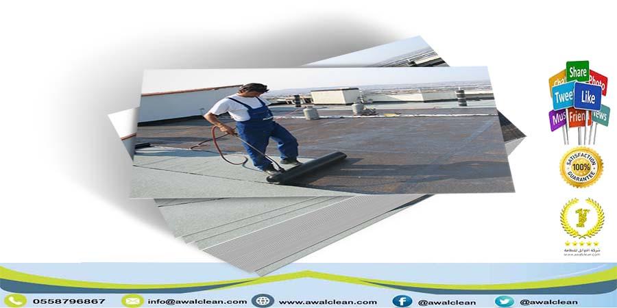 شركة عزل اسطح شرق الرياض 0558796867