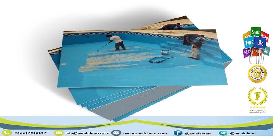 شركة تنظيف مسابح شرق الرياض 0558796867