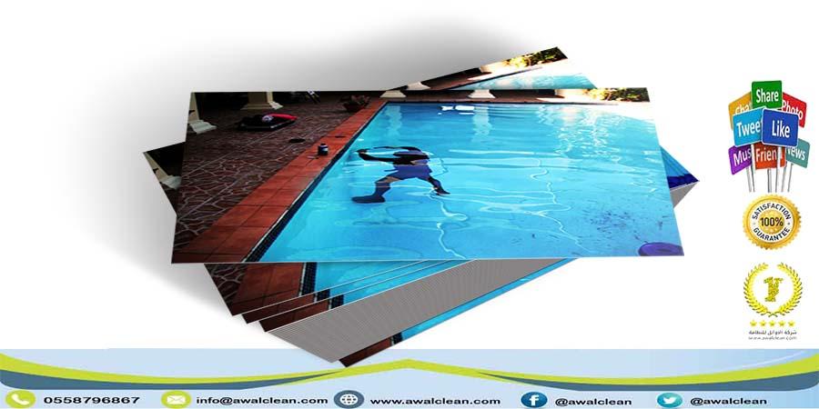 شركة تنظيف مسابح شمال الرياض 0558796867