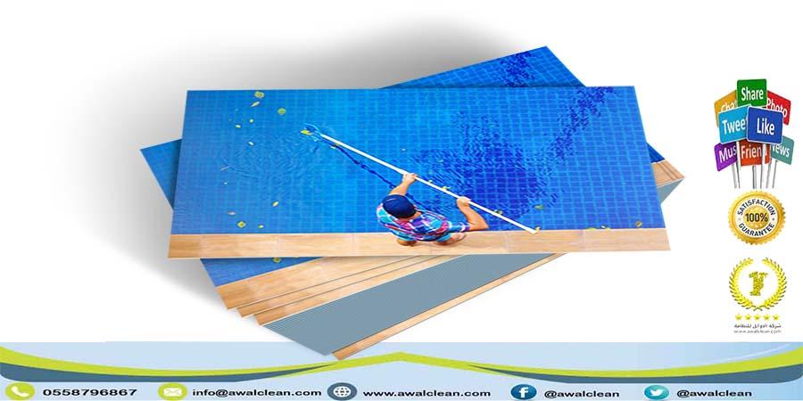 شركة تنظيف مسابح جنوب الرياض 0558796867