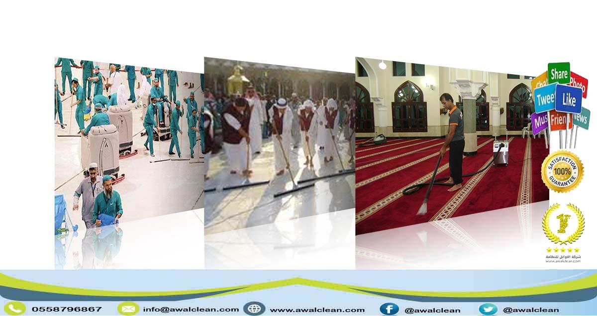 شركة تنظيف مساجد بعنيزة 0559138319