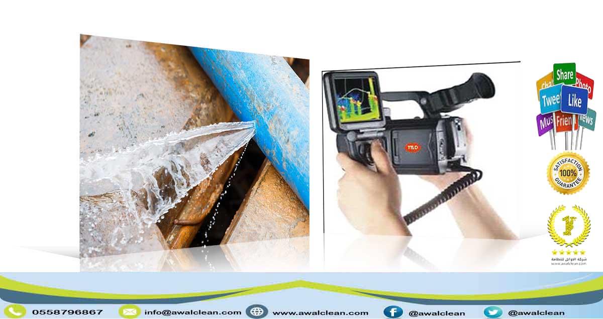 شركة كشف تسربات المياه بالخرج 0558796867