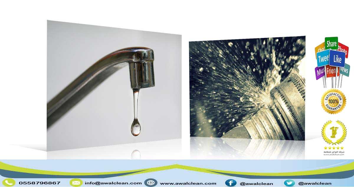 شركة كشف تسربات المياه برماح 0558796867