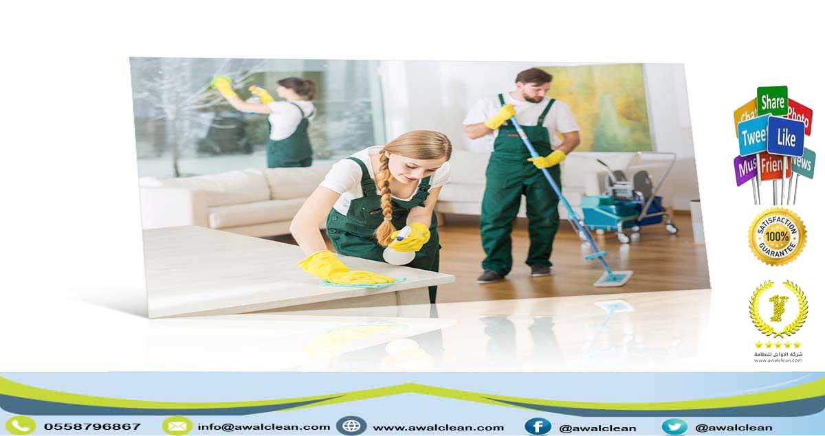 شركة تنظيف بالبكيرية 0559138319