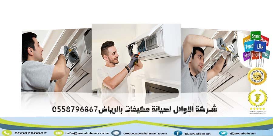 شركة صيانة مكيفات بالرياض 0558796867