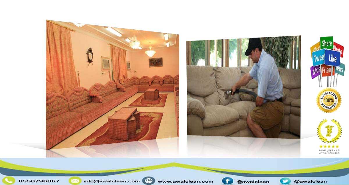 شركة تنظيف مجالس بالخرج 0558796867